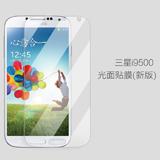 Pisen 品胜 手机光面贴膜(三星i9500)新版