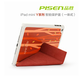 iPad mini Clever Cover Y系列 一体式 四季 秋季